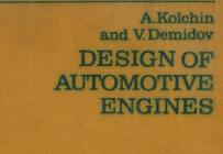 Design of Automotive Engines (Kolchin-Demidov)