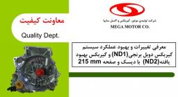 saipa_ND1_ND2_newGearbox_thumb